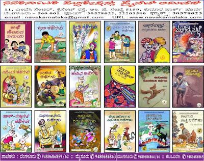 http://www.navakarnatakaonline.com/bookslist?cid=388&val=1