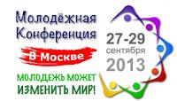 Баннер молодежной конференции бахаи в Москве