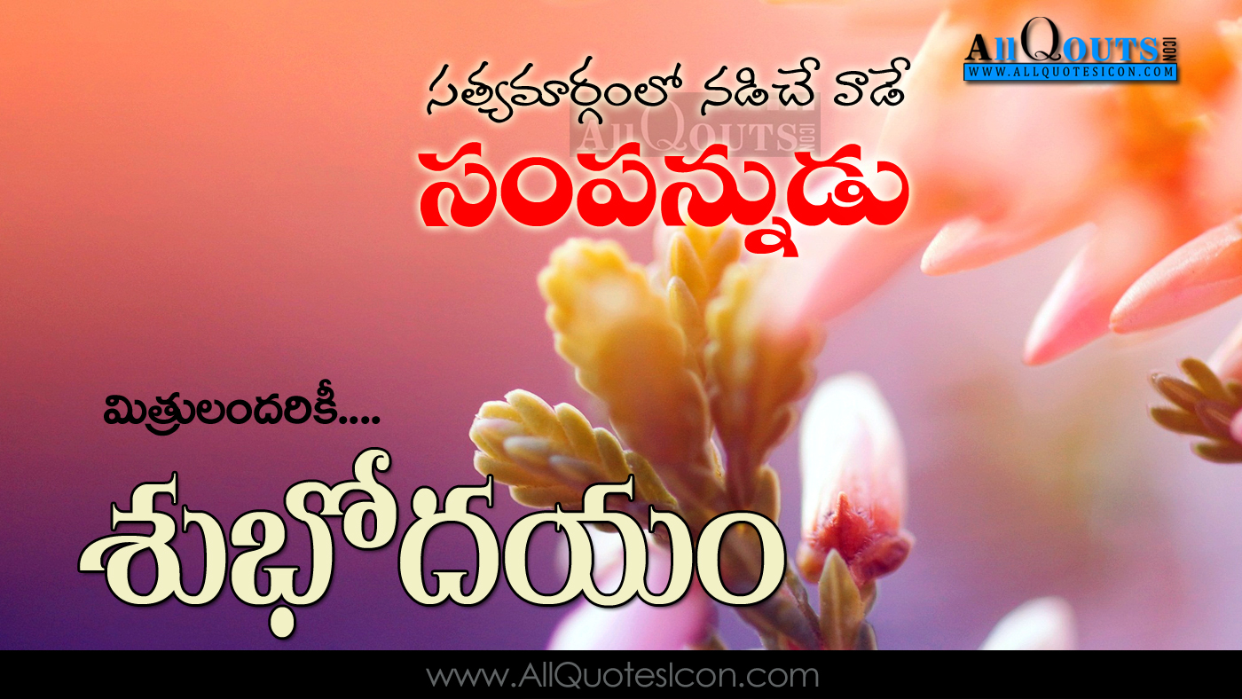 best good morning quotes in telugu hd wallpapers life