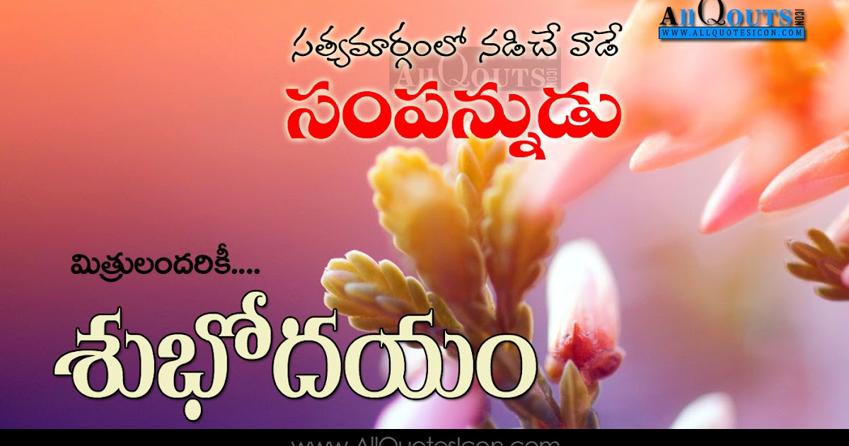Best Good Morning Quotes in Telugu HD Wallpapers Life Inspirational ...