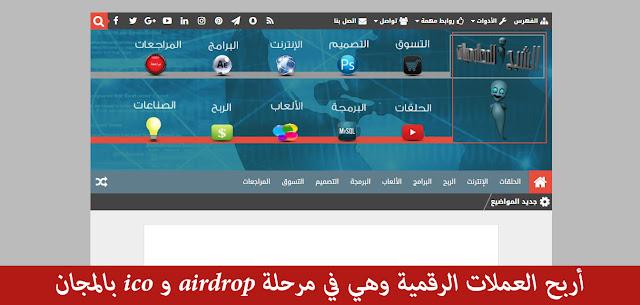 أربح العملات الرقمية وهي في مرحلة airdrop و ico بالمجان
