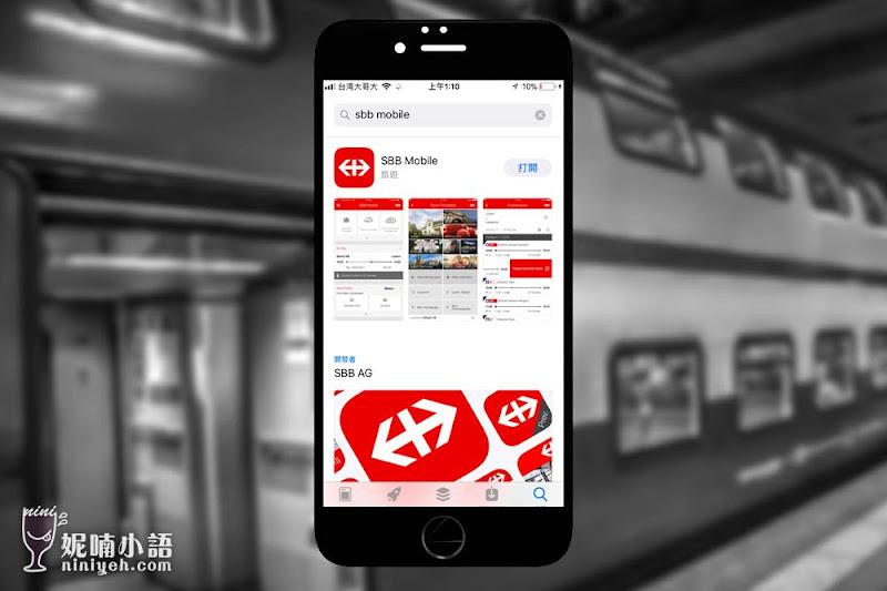 【瑞士火車通行證】瑞士火車自助旅行 Swiss Pass 旅遊指南&教學攻略