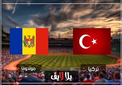 مشاهدة مباراة تركيا ومولدوفا