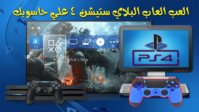 Play Playstation 4 games on your computer