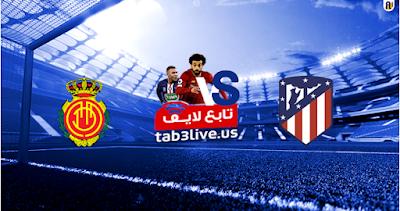 مشاهدة مباراة أتلتيكو مدريد وريال مايوركا بث مباشر اليوم 2020/7/03 الدوري الاسباني