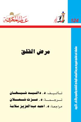 كتاب مرض القلق pdf