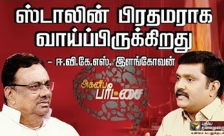 Agni Paritchai: Interview with E.V.K.S Elangovan 17-11-2018 Puthiya Thalaimurai Tv