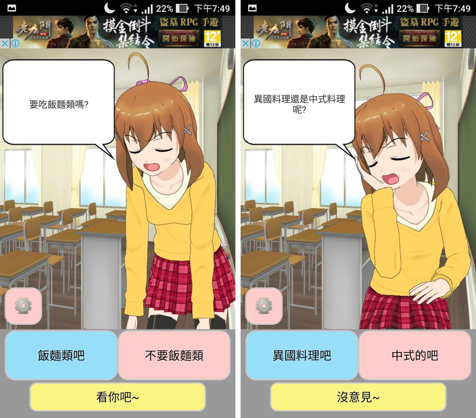 Screenshot 20170422 194904 - 「等下吃什麼?」總是猶豫不決,就讓虛擬女友幫你決定!