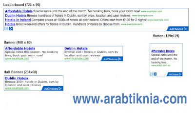 وضع إعلانات أدسنس فوق أو تحت مواضيع المدونة