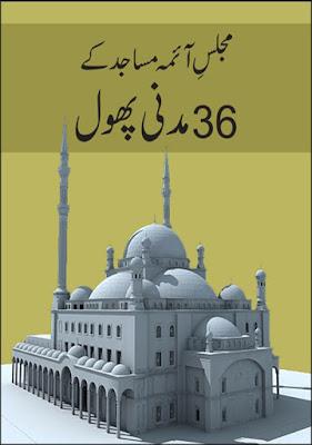 36 Madani Phool – Aaima-e-Masajid pdf in Urdu