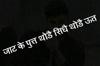 Desi jat status in hindi photo