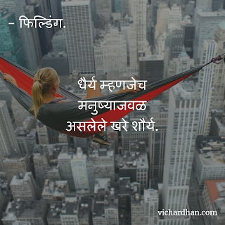 marathi thoughts on success,