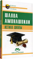 Амонашвили Шалва. Истина школы