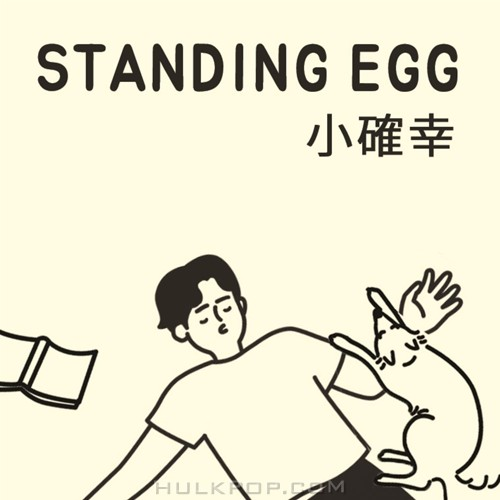 Standing Egg – S.C.H(small but certain happiness) – Single