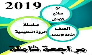 مراجعة لغة عربية للصف الثالث الاعدادى الترم الثانى 2019, مراجعة لغة عربية للصف الثالث الاعدادى ترم ثانى, مراجعة لغة عربية للصف الثالث الاعدادى ترم ثانى ليلة الامتحان