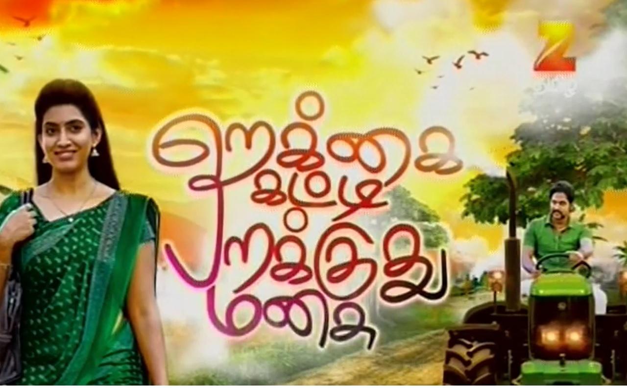 Rekka Katti Parakkudhu Manasu 31-07-2017 Zee Tamil Tv Serial 31st July 2017 Episode 31 Youtube Watch Online