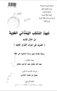 جهود المنتجب الهمذاني اللغوية من خلال كتابه الفريد في إعراب القرآن المجيد