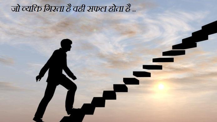 जो व्यक्ति गिरता है वही सफल होता है