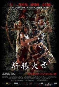 Truyền Thuyết Hiên Viên Đại Đế - Xuan Yuan: The Great Emperor (2016)   HD