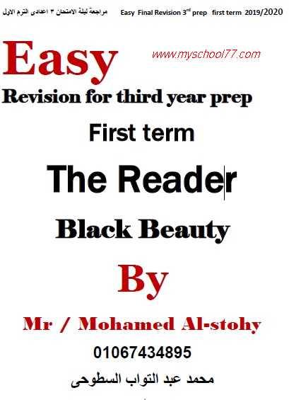 مراجعة قصة Black Beauty للصف الثالث الاعدادى ترم أول 2020 – مستر محمد عبد التواب