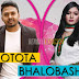 KOTOTA BHALOBASHI Lyrics - Upoma & Belal Khan | Bangla Song 2017