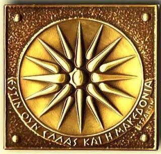 Αποτέλεσμα εικόνας για Μακεδονία Ελλάδα