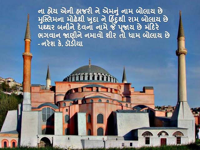 ना होय एनी हाजरी ने एमनुं नाम बोलाय छे Gujarati Muktak By Naresh K. Dodia