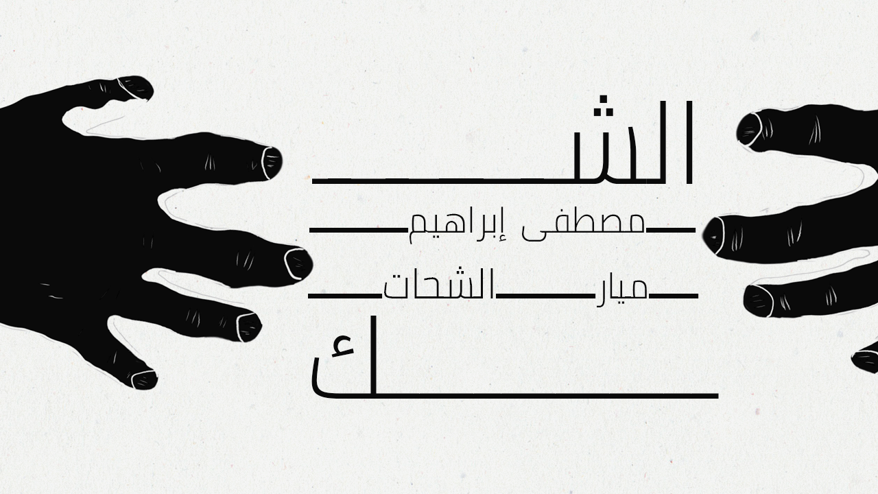 Doubt   قصيدة الشك   لمصطفى ابراهيم   BY Mayar El-Shahat