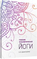 Дилипкумар К.В. Учебник терапевтической йоги