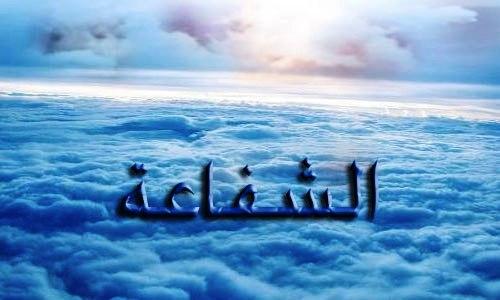 لماذا ينكر الوهابيون احاديث الشفاعة يوم يشفع النبى محمد للمؤمنين