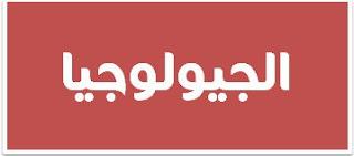 http://up.arabsschool.net/search/?label=http://www.makadait.com/wp-content/uploads/2017/04/%D8%A7%D9%84%D8%AC%D9%8A%D9%88%D9%84%D9%88%D8%AC%D9%8A%D8%A7-%D8%A7%D9%8411-%D9%814.pdf