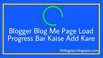 How To Add Page Load Progress Bar In Hindi