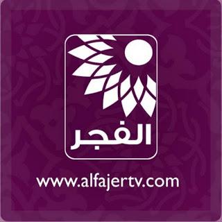 مشاهدة قناة الفجر الجديد بث مباشر elfagr live