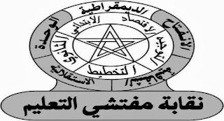 مفتشو أكاديمية مراكش أسفي يستأنفون تصحيح اختبارات مباراة التفتيش بعد التعليق