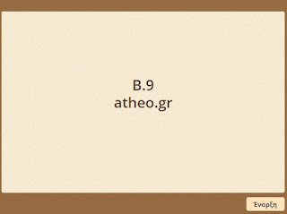 http://atheo.gr/yliko/ise/B.9.q/index.html