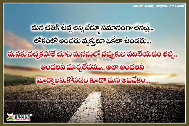Telugu Greetings, Telugu Quotes with hd wallpapers, Telugu All Time Nice Sayings, Telugu Success Sayings