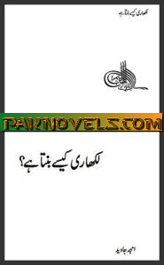 Download Urdu book  Likhari Kaise Banta Hai by Amjad Javed