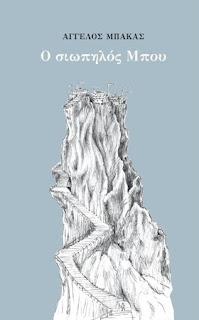 Άγγελος Μπάκας εκδόσεις ελκυστής