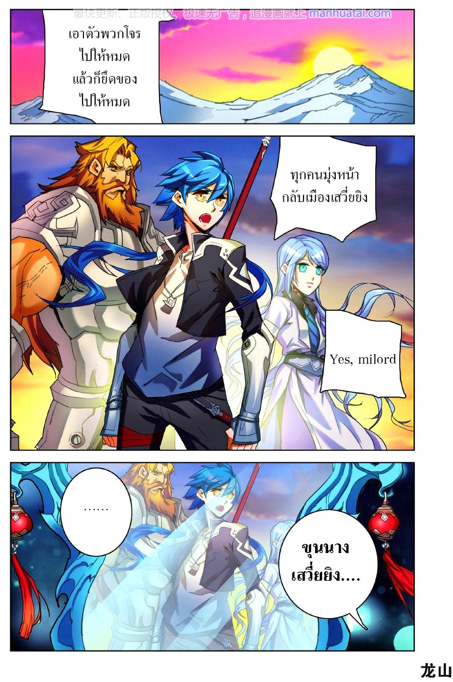 อ่านการ์ตูน Lord Xue Ying 3 ภาพที่ 22