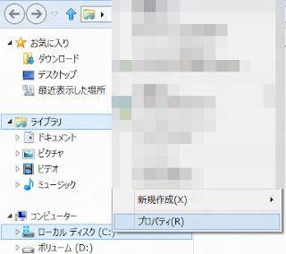 Windows 8のwindows.oldを簡単に削除する方法