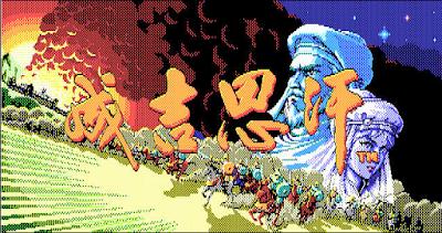 【Dos】成吉思汗,古老的光榮策略遊戲!
