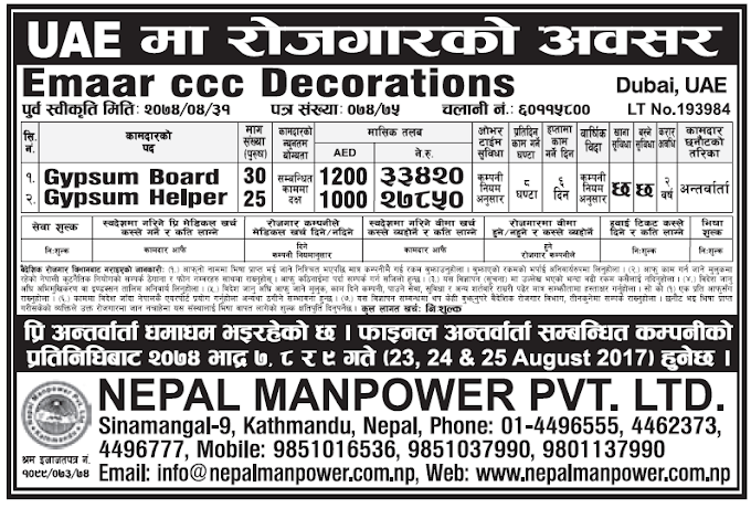 Jobs in UAE for Nepali, Salary Rs 33,420