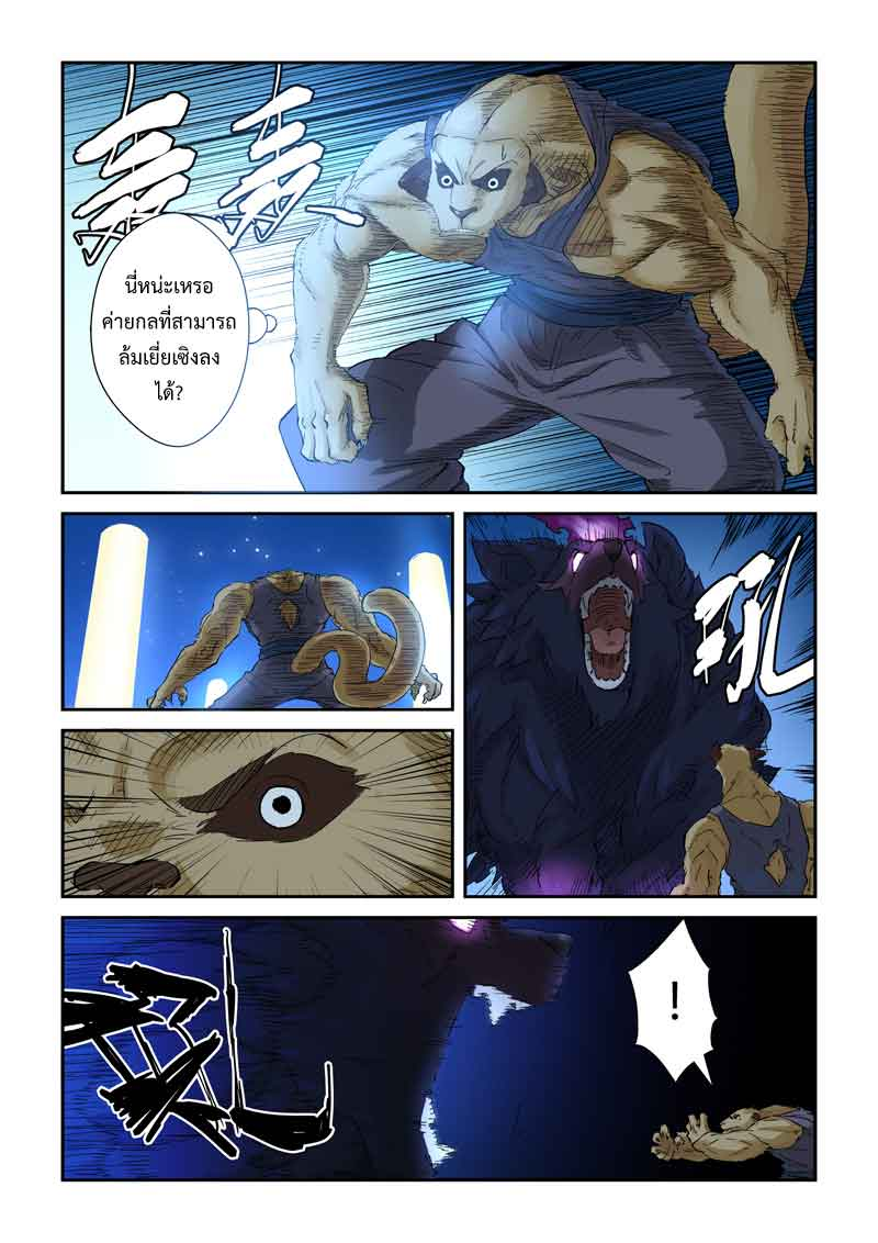 อ่านการ์ตูน Tales of Demons and Gods 133 ภาพที่ 2