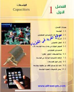 تحميل كتاب المتسعات (المكثفات ) pdf