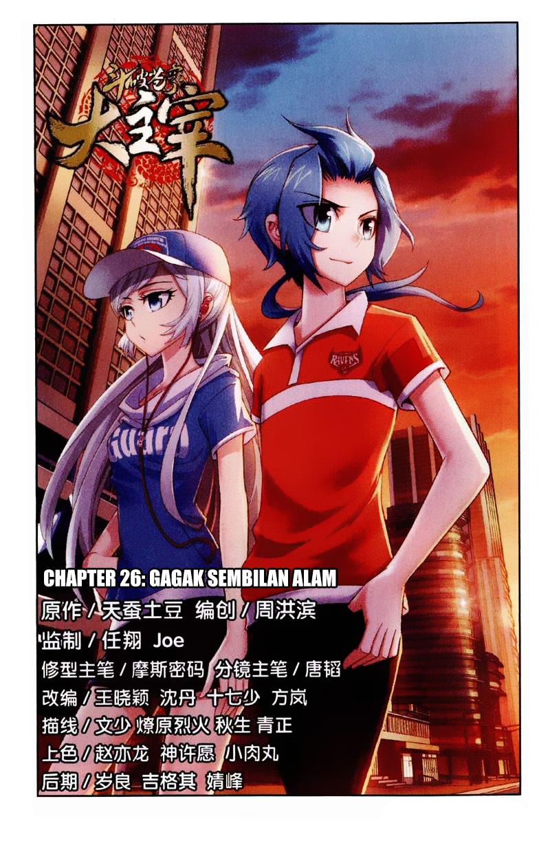 The Great Ruler Chapter 26