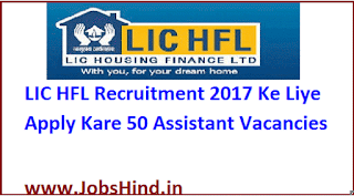 LIC HFL Recruitment 2017