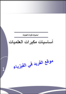 كتاب أساسيات مكبرات العمليات في الاتصالات pdf، أساسيات ومبادئ مكبرات العمليات 227 pdf، تصل، إلكترونيات الاتصالات ـ التخصص هندسة اتصالات