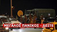Τώρα❗ ΕΠΙΧΕΙΡΗΣΗ του Στρατού στο κέντρο της Θεσσαλονίκης…