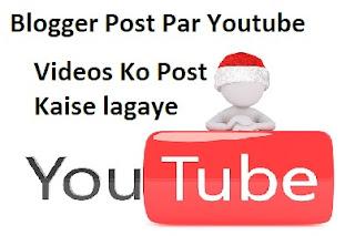 Blogger Post Par Youtube Videos Ko Post Kaise lagaye