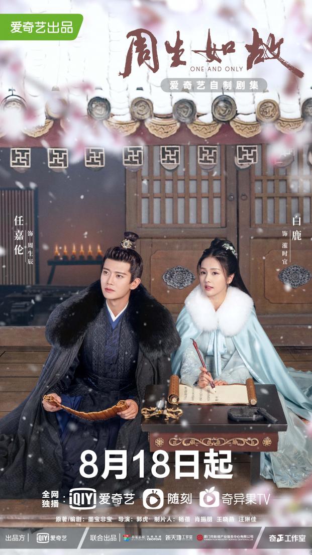 Trường An Như Cố (Châu Sinh Như Cố) - Chang An Memories (2021)